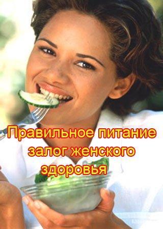 Наверно, вы слышали, что женские половые гормоны важны не только для поддержания работы репродуктивной функции, но и для хорошего состояния кожи, волос, ногтей; лучшего усвоения ряда микроэлементов и в целом для здоровья женщины