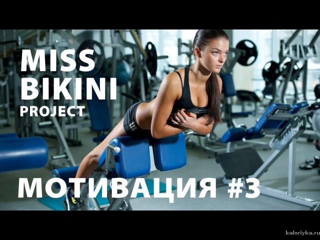 Проект Мисс Бикини (Miss Bikini Project) – cпортивное мотивационное реалити-шоу. Фитнес-бикини – официальная номинация Международной федерации бодибилдинга и фитнеса. В первую очередь, конкурс..