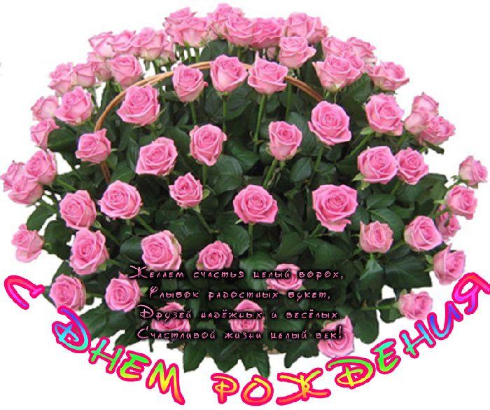 С днём рождения поздравления женщине с цветами
